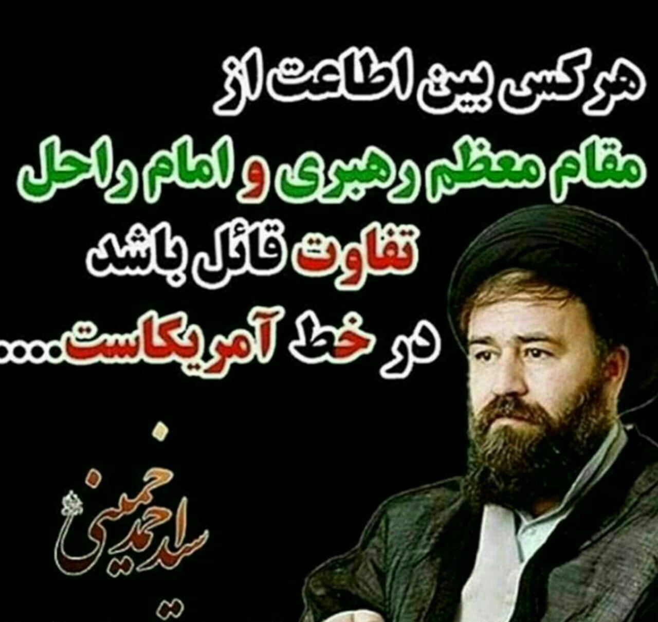 عکس متن رحلت امام خمینی