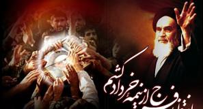 cardpostal-imam-khomeini-3